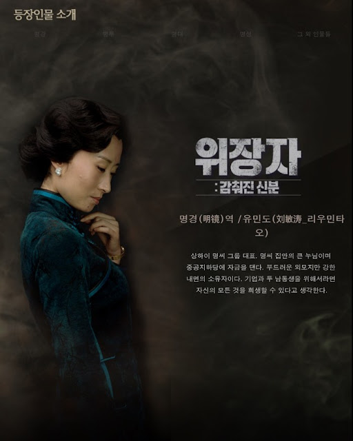 Korean promo stills of Disguiser, a Chinese spy thriller in 1940s - Liu Min Tao
