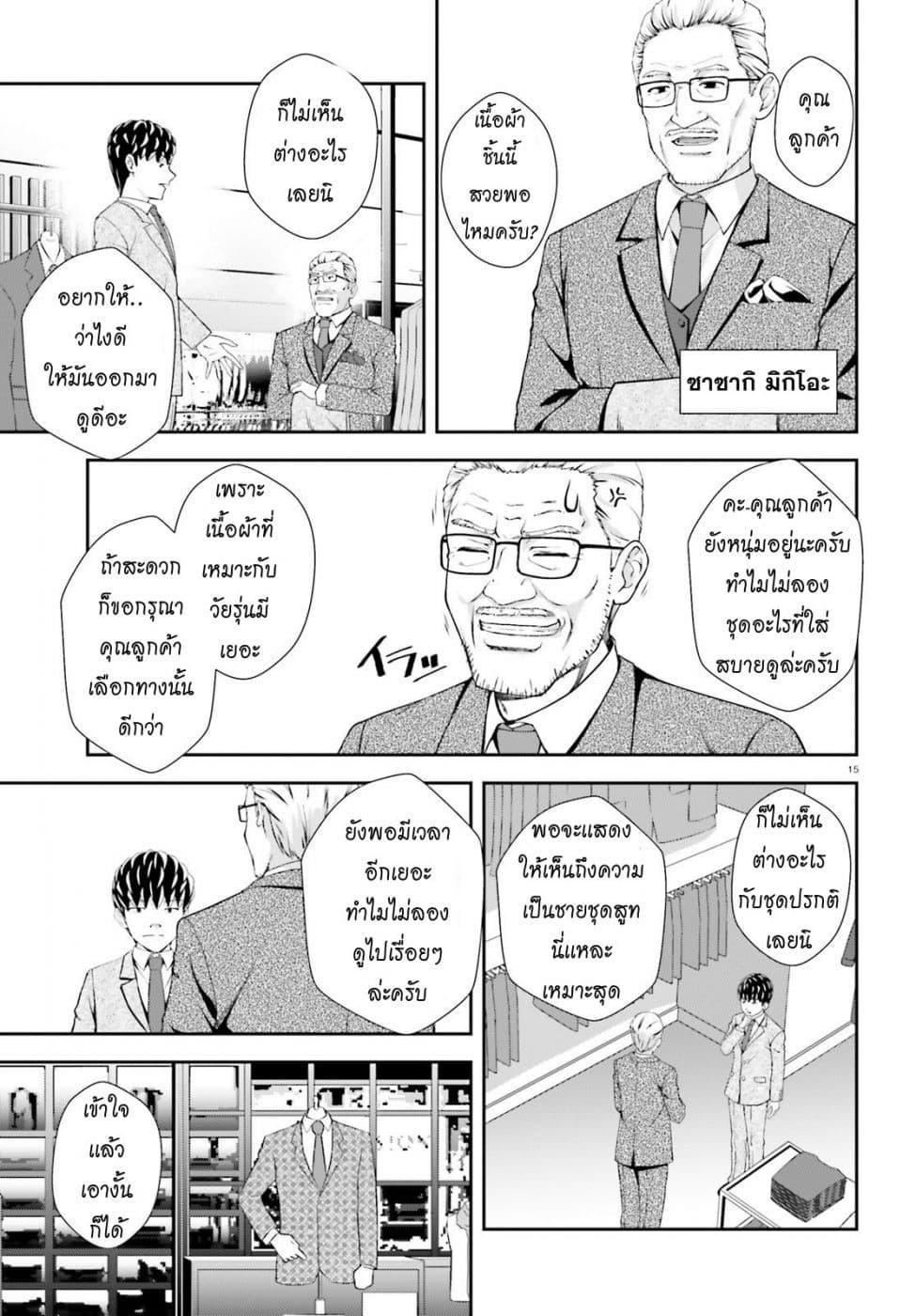 อ่านการ์ตูน Nishino Gakunai Caste Saikai Ni Shite Ino Sekai Saikyo No Shonen ตอนที่ 6 หน้าที่ 12