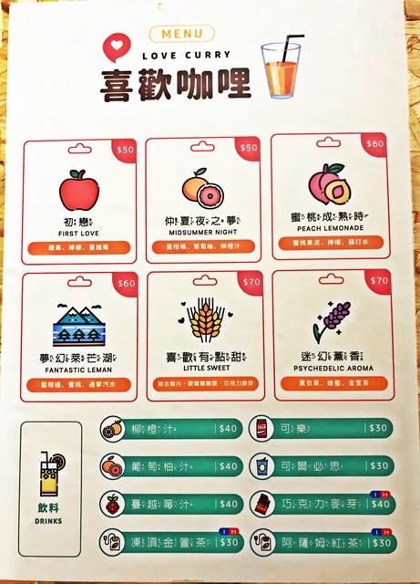 喜歡咖哩菜單 Love Curry~新莊葷素日式咖哩飯