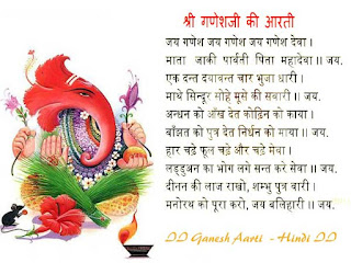 ganesh_aarti_in_hindi