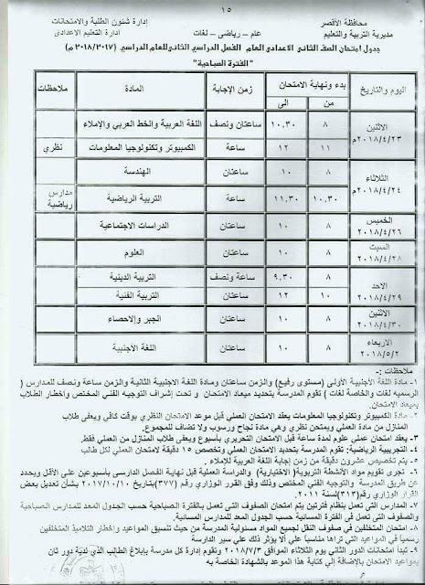 """جدول امتحانات الصف الثاني الاعدادي 2018 محافظة الأقصر الترم الثاني """" آخر العام """""""