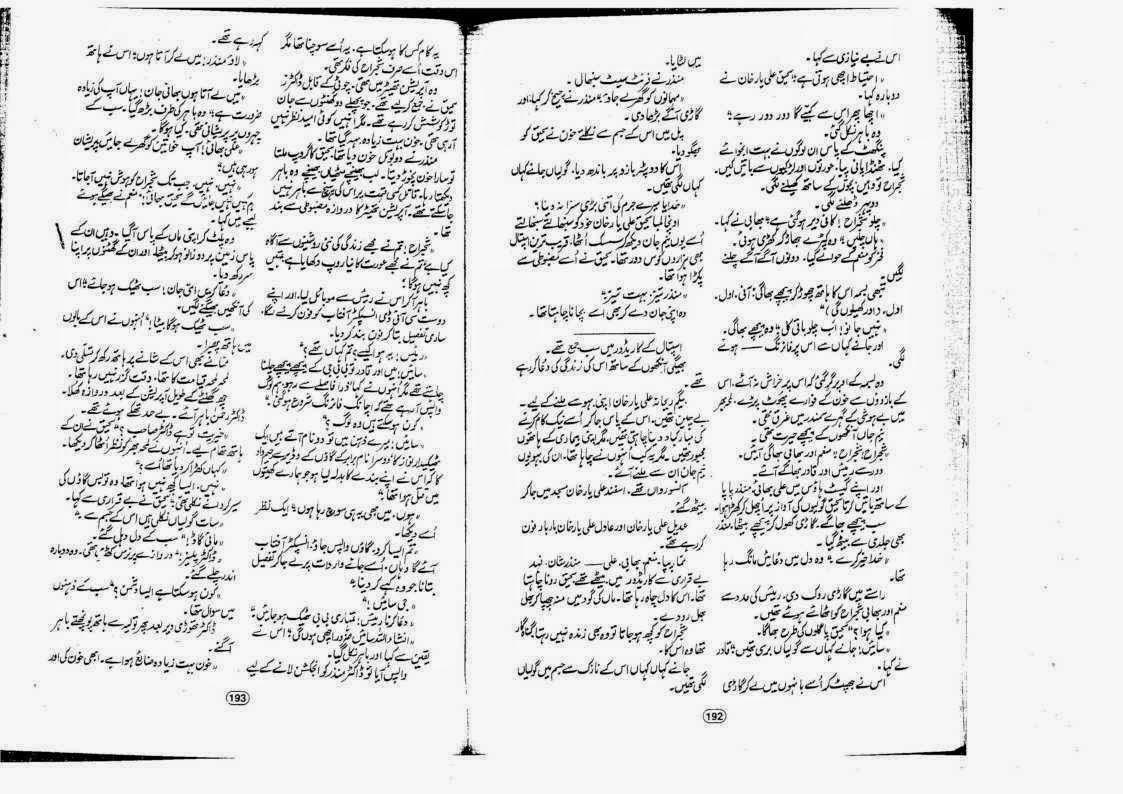 Free Urdu Digests: Phool he phool merey ander by Aliya