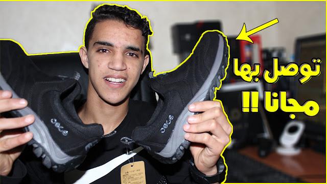 توصل بهذا الحذاء الرائع مجانا سواءا كانت لديك قناة او لا - التوصل بالمنتجات مجانا 2018