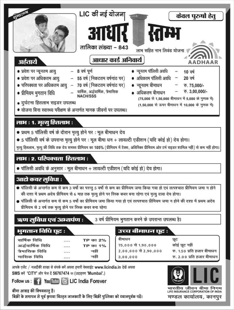 Aadhaar Stambh - 843