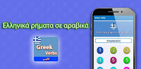 http://www.lernendeutsch99.com/2018/07/GREEK.FAR-VERB100.html