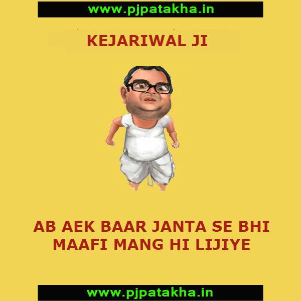 Funny meme- Kejriwal ki maafi