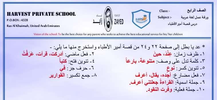 ورقة عمل قصة أمير الأطباء لغة عربية للصف الرابع فصل ثالث 2019 - موقع مدرسة الامارات