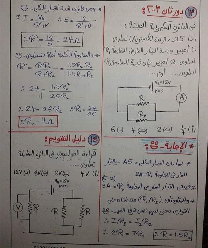 تجميع مسائل المقاومات فيزياء للصف الثالث الثانوي 13