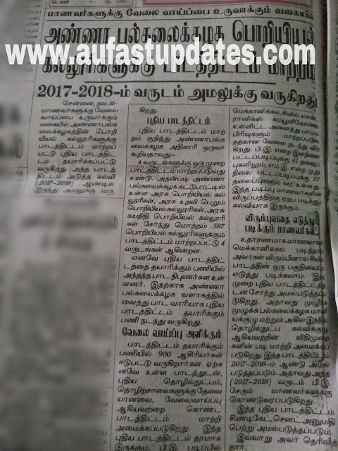 Anna University working on introducing new syllabus for 2017 batch