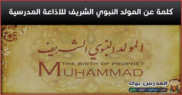 كلمة اذاعية عن المولد النبوي الشريف 1440 كاملة بالعناصر doc
