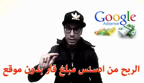 الربح من جوجل ادسنس  مبالغ مهمة بدون موقع - google adsense