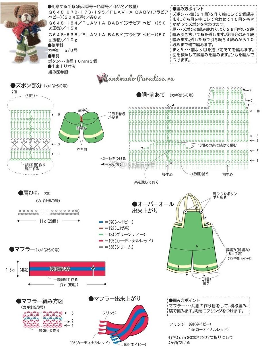 Схемы вязания медвежонка амигуруми в зимней одежде (1)