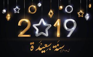 صور راس السنة ٢٠١٩ سنة سعيدة كل عام وانتم بخير