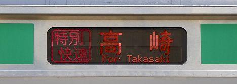 特別快速 高崎 E231系