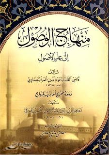 منهاج الوصول إلى علم الأصول للبيضاوي ومعه تخريج أحاديث المنهاج لزين الدين العراقي