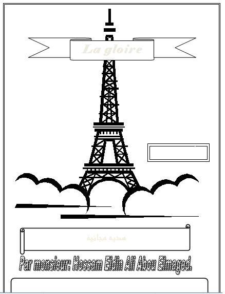مذكرة اللغة الفرنسية للصف الأول الثانوي ترم أول 2019 بصيغة الوورد مسيو حسام أبو المجد
