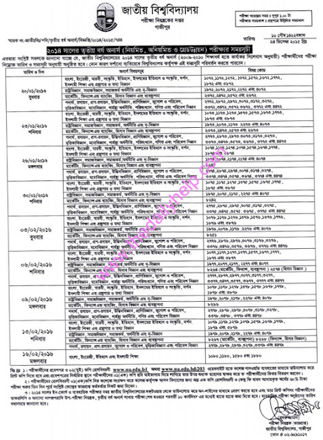 National University Honours 3rd Year Exam Routine 2015-2016