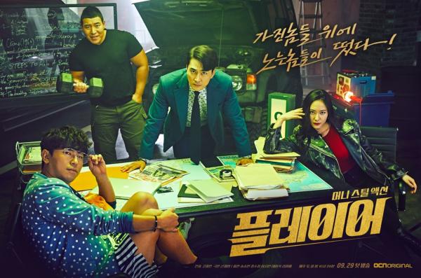 10 Drama Korea yang Harus Kamu Tonton di Bulan Oktober 2018