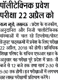 UP Polytechnic Exam Date 2017: On 4 November JEECUP