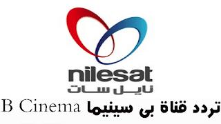 تردد قناة بى سينيما b cinema احدث قنوات الافلام على النايل سات
