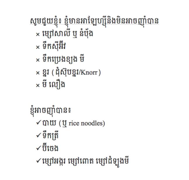 Gluten Free Card Khmer For Cambodia