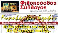 Φιλοπρόοδος Σύλλογος Κοζάνης:Κυριακάτικες Επαφές «Αν δεν αγαπήσεις τον εαυτό σου, δεν θα αγαπήσεις κανέναν... γίνε Εγωιστής !!!»