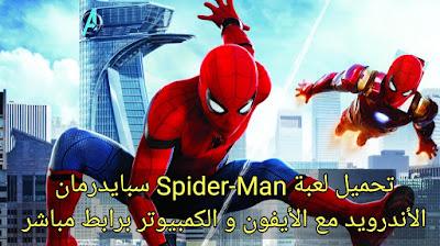 تعريف و تحميل لعبة سبايدرمان Spider-Man الأندرويد مع الأيفون و الكمبيوتر برابط مباشر