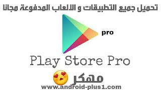 تحميل افضل متجر لتنزيل التطبيقات و الالعاب المدفوعة في سوق play مجانا - Play Store Pro ,تحميل متجر Play Store Pro لتنزيل التطبيقات و الالعاب المدفوعة في سوق play مجانا، تحميل Play Store Pro، تنزيل Play Store Pro، تطبيق Play Store Pro، متجر Play Store Pro، سوق Play Store Pro، ماركيت Play Store Pro، تحميل التطبيقات و الالعاب مجانا، تحميل التطبيقات المدفوعة مجانا من google play، تحميل التطبيقات المدفوعة مجانا للاندرويد 2018، افضل برنامج لتحميل البرامج المدفوعة مجانا للاندرويد، تحميل البرامج المدفوعة مجانا للاندرويد بدون روت، تحميل التطبيقات مجانا، تحميل البرامج المدفوعة مجانا للاندرويد free store، افضل برنامج لتحميل البرامج المدفوعة مجانا للاندرويد، سوق Play Store Pro.apk لتحميل التطبيقات و الالعاب المدفوعة مجانا، تنزيل متجر play مجانا، برنامج تنزيل العاب مجانا، تنزيل تطبيقات مجانية، سوق بلاي برو، تحميل بلاي ستور برو ، تنزير متجر بلاي ستور برو مجانا، Free-download-play-store-pro-apk-for-android ، ماركي بلي ستوري المدفوع، تحميل التطبيقات المدفوعة apk، تنزيل الالعاب المدفوعة apk للاندرويد , تحميل متجر Play Store Pro لتنزيل التطبيقات و الالعاب المدفوعة في سوق play مجانا