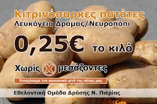 """""""Αγορά Χωρίς Μεσάζοντες"""" με πατάτες Νευροκοπίου στο κόστος παραγωγής (0,25 € το κιλό), την Κυριακή 25 Φεβρουαρίου 2018 στην Κατερίνη"""