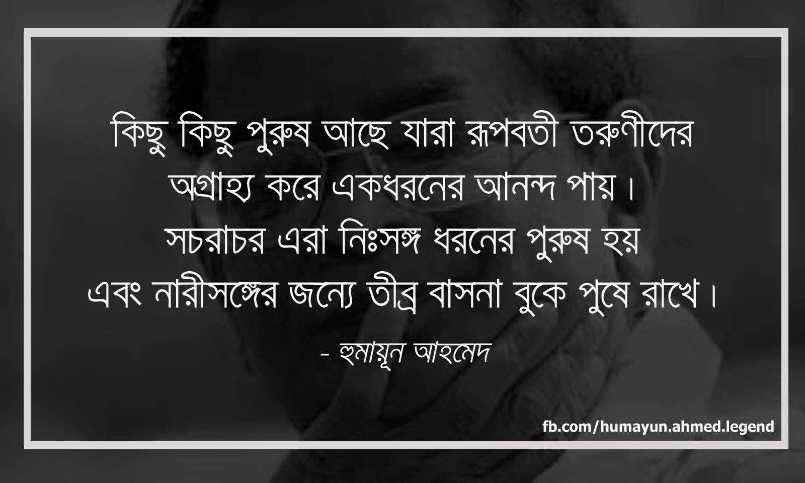 Heroes Saying Humayun Ahmeds Bengali Quotes About Men