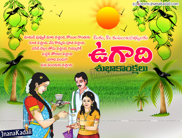 Nice and Cool 2016 Happy Ugadi and Telugu New Year Quotes and Wisghes, Ugadi Telugu Kavithalu,Best Ugadi Telugu Images,Beautiful Ugadi Greetings and Messages in Telugu,ugadi story in Telugu,ugadi wishes kavithalu pdf in Telugu,ugadi wishes images for facebook in Telugu,ugadi dp images for whatsapp in Telugu