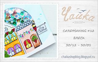 http://chaikashopblog.blogspot.ru/2016/12/card-12.html