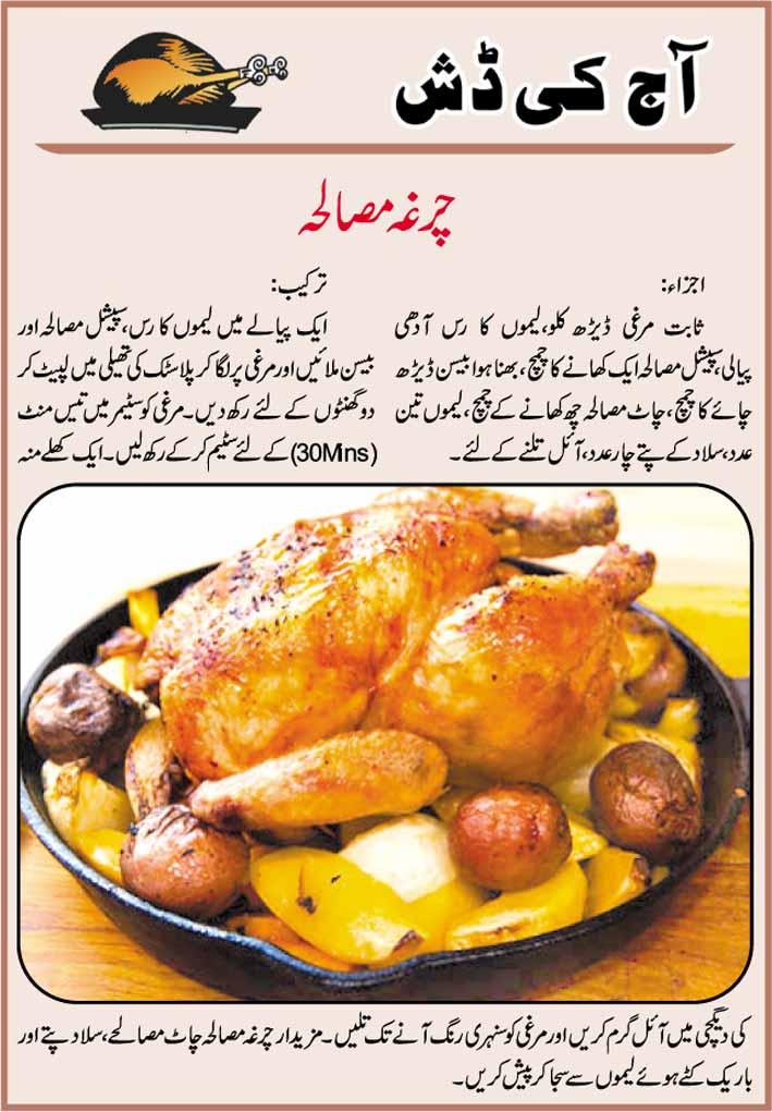 recipes: Chargha Masala Recipe in Urdu