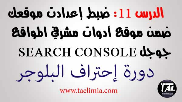 الدرس 11: ضبط إعدادت موقعك ضمن موقع أدوات مشرفي المواقع جوجل search console