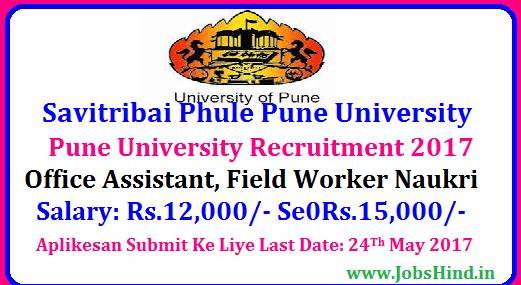 Jobs In Maharashtra, Savitribai Phule Pune University Recruitment 2017