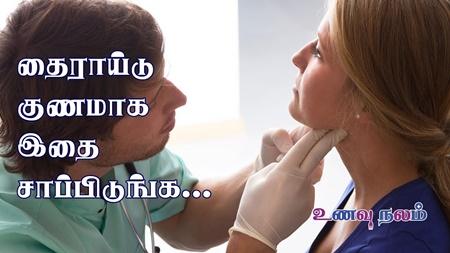 Thyroid Diet | Thyroid Home Remedies | Thyroid Natural Treatment | Thyroid Symptoms