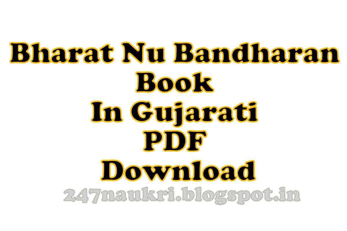 The best: gujarati news paper pdf telegram channel