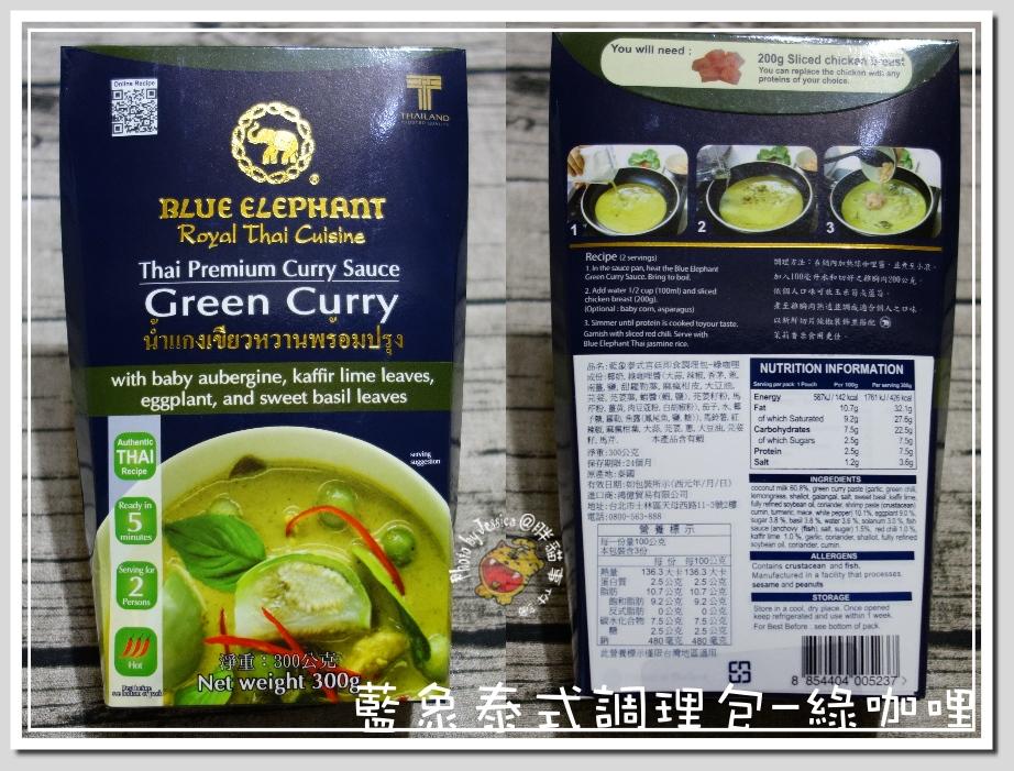 胖貓事件簿: 好吃的綠咖哩。藍象泰式宮廷即食調理包--綠咖哩