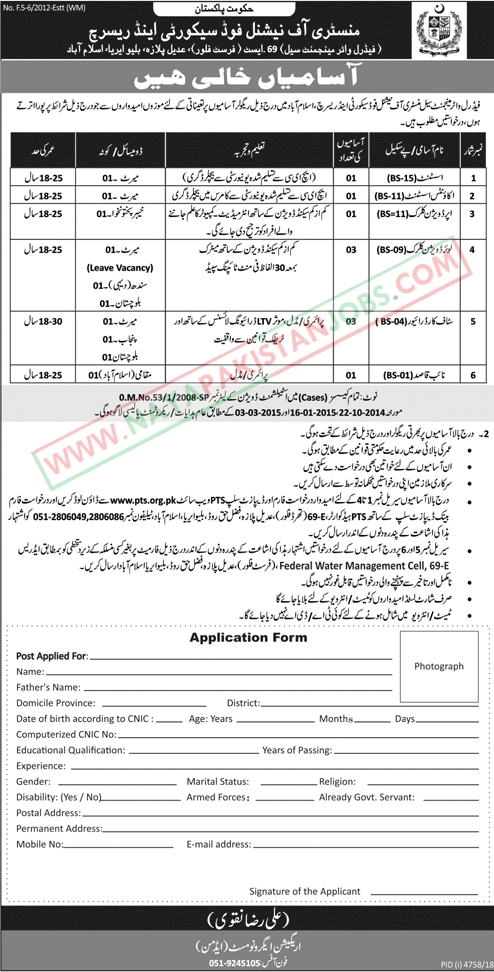Ministry Of National Food And Security Research Islamabad Jobs 2019 April  Application form Download