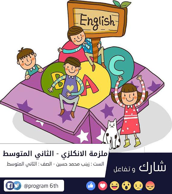 ملزمة الأنكليزي للصف الثاني المتوسط أعداد الست زينب محمد حسين للعام 2018 جاهزة للتنزيل