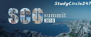 शंघाई सहयोग संगठन शिखर सम्मेलन 2018 : सामान्य जानकारी।