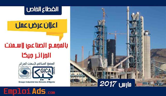 اعلان عرض عمل بالمجمع الصناعي لاسمنت الجزائر جيكا مارس 2017