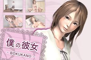 BOKUKANO – Me and my Girlfriend [3D][MF]