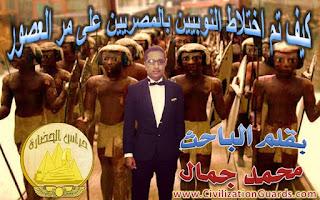 كيف تم اختلاط النوبيين بالمصريين على مر العصور