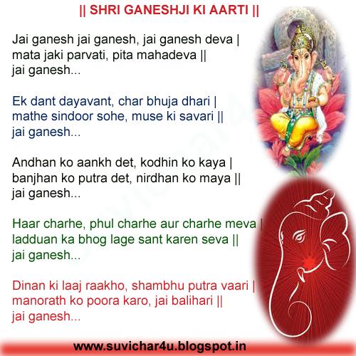 Ganesh ji ki Aarti