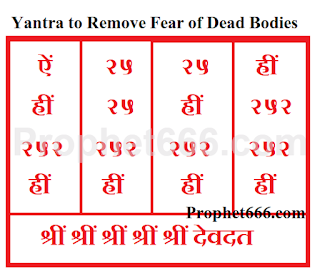 Hindu Exorcism Yantra for Fear of Dead Bodies and Funerals