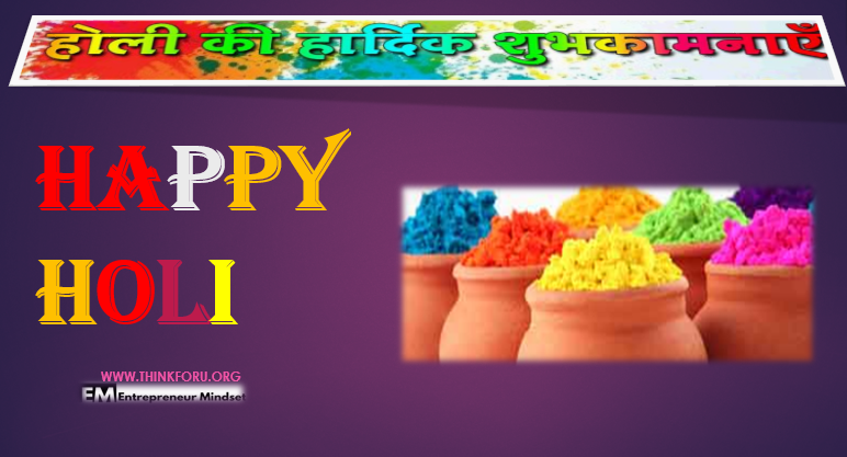 happy holi in hindi holi wishes holi sms in hindi holi wishes in hindi happy holi wishes holi messages in hindi holi message happy holi images holi shayari hindi holi in hindi holi sms in hindi shayari holi festival in hindi holi greetings in hindi happy holi sms happy holi sms in hindi holi wishes in english happy holi quotes happy holi messages holi greetings holi 2016 sms holi msg essay on holi in hindi holi quotes in hindi holi shayari image holi status hindi happy holi wishes in hindi happy holi greetings holi ki shayari