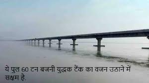 प्रधानमंत्री नरेंद्र मोदी ने किया देश के सबसे लंबे पुल का उद्घाटन! Onlynarendramodiji