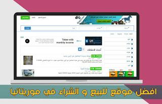 اليك افضل موقع للبيع و الشراء في موريتانيا|موقع إعلانات شاطر
