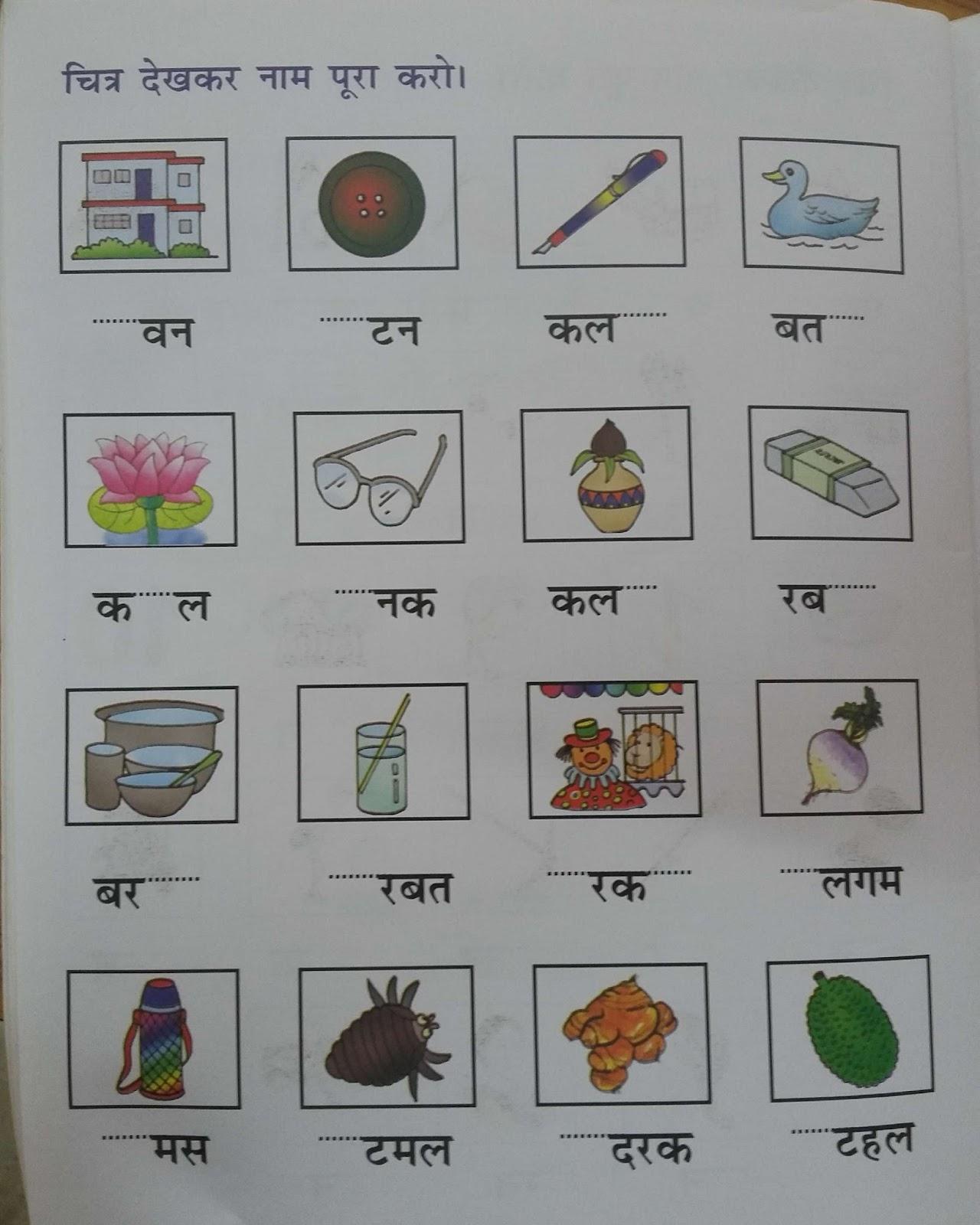 Hindi Printouts